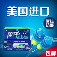 可兒家居館のMack's成人游泳耳塞帶繩帶線矽膠防水耳塞游泳裝備洗頭洗澡