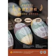 [台灣現貨]【SN9061】三能 2連炸彈食品模(不沾) 三能模具 布丁模 麵包模 果凍模 炸彈麵包模 烘焙模具 蛋糕模