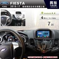 ☆興裕☆【專車專款】2010~2017年福特 Fiesta專用7吋觸控螢幕安卓多媒體主機