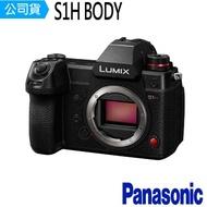 【Panasonic 國際牌】LUMIX S1H 單機身(公司貨)