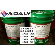 ADALY美國 超耐系列液壓油/循環油/操作油 AW68/R68/AW46/AW32 50加5加原裝/1加侖 最佳品質