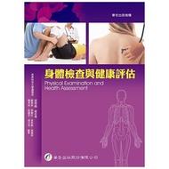 <書本熊> [華杏] 身體檢查與健康評估 / 顧潔修:9789861943282