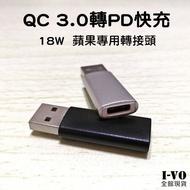 【24H出貨】『現貨』QC3.0轉PD快充轉接頭-iPhone11快充-QC轉PD18W快充協議-USB轉Type-C