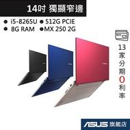 ASUS 華碩 VivoBook S14 S431 S431FL 14吋 i5/8G/512G/MX250 筆電 三色