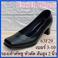 Enrich piners รองเท้าคัชชูสีดำ รุ่น 63F29