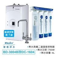 【Buder 普德】BD-3004B 廚下型加熱器(贈DC-1604 四道式過濾器)