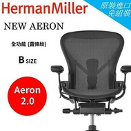 Herman Miller Aeron 2.0人體工學椅 經典再進化(全功能)- B SIZE B SIZE