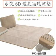 鴻宇 6D透氣循環 坐墊 涼墊 水洗  竹蓆  草蓆 夏日涼感 防悶熱