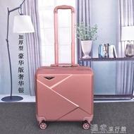 18吋拉桿箱登機箱18寸萬向輪靜音商務旅行箱密碼超輕小行李箱男女迷你拉  【交換禮物】
