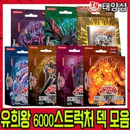YuGiOh! YuGiOh! cards the power of the power of 10 types the power of the Dragon Emperor 60 geodaery
