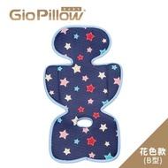 韓國 GIO Pillow 超透氣涼爽座墊/坐墊/涼墊B型(裙型)(推車/汽座專用)(10色可選)