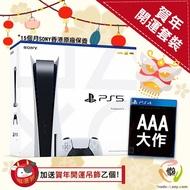 Playstation - PS5 1TB 主機優惠套裝 (香港行貨賀年開運套裝)