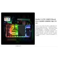 小白的生活工場*Tt Pacific V-GTX 1080Ti Plus透明水冷頭(MSI GAMING X顯卡專用)
