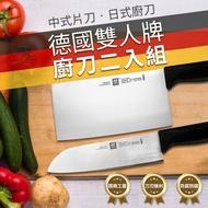 【Zwilling德國雙人牌廚刀】中式片刀日式廚刀2入組刀具組菜刀刀子剁刀水果刀料理刀德國鋼材安全高碳鋼【DE353】