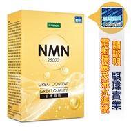 【預購5/12出貨】現貨正品 iVENOR NMN錠 25000+ 高濃度 (30粒/盒)【優.日常】