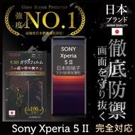 【INGENI徹底防禦】Sony Xperia 5 II 日本旭硝子玻璃保護貼 全滿版 黑邊(保護貼 玻璃貼 保護膜 鋼化膜)
