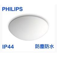 【飛利浦經銷商】PHILIPS 飛利浦 32025 IP44 防塵防水 衛浴吸頂燈
