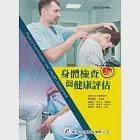 身體檢查與健康評估(2版)