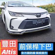 最便宜! Toyota Altis 12代 改裝 前保桿 大包 下巴 外觀