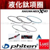 日版 X50 編織款 液化鈦項圈 銀谷 Phiten RAKUWA High-End 3 福田 運動項圈 鈦鍺項鍊 代購