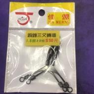Jiameng 佳盟 銅錘三叉轉環