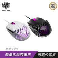 Cooler Master 酷碼 MM720 輕量化 RGB 電競滑鼠 消光黑/白 IP58防塵防水/2年保/ PCHOT/酷媽