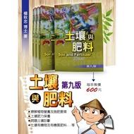 【農夫樂書局】土壤與肥料(第9版)最新一版 /有現貨 /中興大學-楊秋忠著