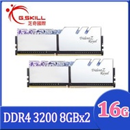 芝奇 G.SKILL DDR4-3200 8G*2(銀)