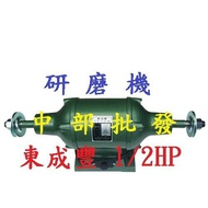 免運『中部批發』東成豐 1/2HP 研磨機 拋光機 電動布輪機 全密式布輪機 砂輪機 磨刀機 (台灣製造)