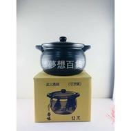 魯味鍋 13號(耐空燒)養生鍋 黑砂鍋 滷味鍋 土鍋 陶瓷鍋 燉鍋 煲湯 魯肉鍋(伊凡卡百貨)