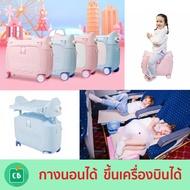 โปรโมชั่น MuuHoo กระเป๋าเดินทางเด็ก ลดกระหน่ำ กระเป๋า เดินทาง ของ เด็ก กระเป๋า เดินทาง เด็ก นั่ง ได้ กระเป๋า เดินทาง สำหรับ เด็ก