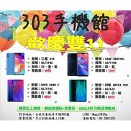 ASUS ZenFone Max Pro (ZB602KL) 3GB/32GB 空機$4170搭門號再送行動電源玻貼空壓