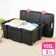 【真心良品】巨無霸超大掀開式收納箱105L(2入)