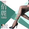 【衣襪酷】100D 俏麗 醫療彈性襪 DCY雙包覆紗 美型襪 台灣製 華貴