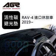 【AGR】儀錶板活性碳避光墊 二代CRV 休旅車 2003-2006 Honda  專車專用