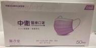 中衛薰衣紫醫療口罩/50入