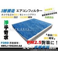 【AF】超微纖 PM2.5 FORD 福特 FOCUS II MK2 MK2.5 原廠 正廠型 冷氣濾網 空調濾網 濾心