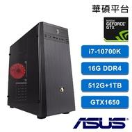 華碩Z490平台 八核獨顯(i7-10700K/16G/512G SSD/1TB/GTX1650) -天海鳳凰