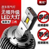 ☎✽◘D3S超亮led大燈D1S D2S D4S D5SD8S車透鏡Q5疝氙氣燈泡遠近光一體