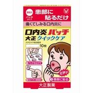現貨!  日本  大正  口內炎貼片  黃色加強型 10枚