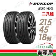 【登祿普】VEURO VE303 舒適寧靜輪胎_二入組_215/45/18