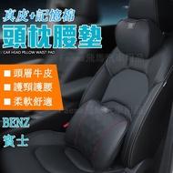 賓士 Benz  進口頭層牛皮記憶棉  頭枕腰靠護頸枕 靠枕 W204 W205 A系列 C系列 S系列 E系列 CLC