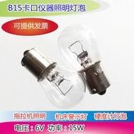 【燈具】B15卡口硬度計直鎢絲小燈泡6V15W拖拉機照明機床儀器報警指示燈