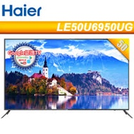 Haier海爾 50吋 4K HDR 聯網液晶顯示器(LE50U6950UG)*送基本安裝