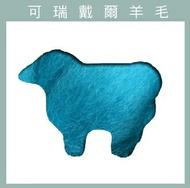 【天竺鼠車車羊毛氈材料】紐西蘭ASHFORD-可瑞戴爾羊毛[100克]C60螢光藍