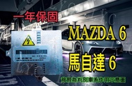 新-MAZDA 馬自達 HID大燈穩壓器 大燈安定器 MAZDA6 馬自達6 馬6