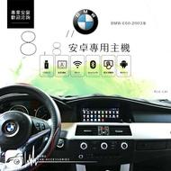 BuBu車用品 BMW E60 AMG【 8.8吋觸控式螢幕多功能主機】BMW 5系列 2003-2010 安卓機