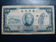 舊鈔 37年 1000元 一千元 壹仟圓 台灣銀行