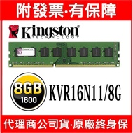 附發票  金士頓 Kingston KVR16N11 8G 8G 8GB DDR3 1600