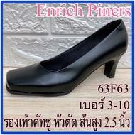 Enrich Piners รองเท้าคัชชูสีดำ รุ่น 63F63